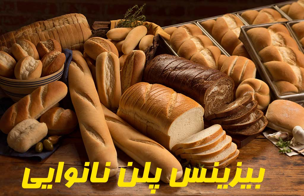بیزینس پلن نانوایی – طرح توجیهی تاسیس نانوایی مدرن طرح توجیهی , Business Plan , طرح کسب و کار تجاری