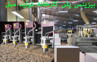 بیزینس پلن کارخانه تولید مبل ( تولید مبلمان )