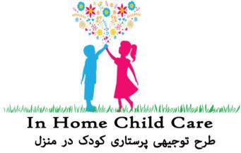 طرح توجیهی پرستاری کودک در منزل ( بیزینس پرستار برای نگهداری از کودک )