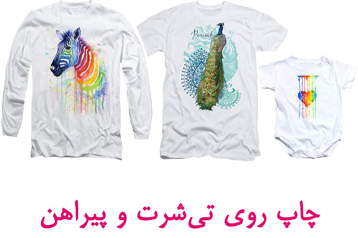 طرح توجیهی چاپ روی تیشرت T-Shirts ( تولید پیراهن با طرح سفارشی )