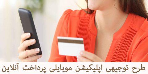 طرح توجیهی اپلیکیشن موبایلی پرداخت آنلاین