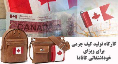 بیزینس پلن کارگاه تولید کیف چرمی خوداشتغالی کانادا