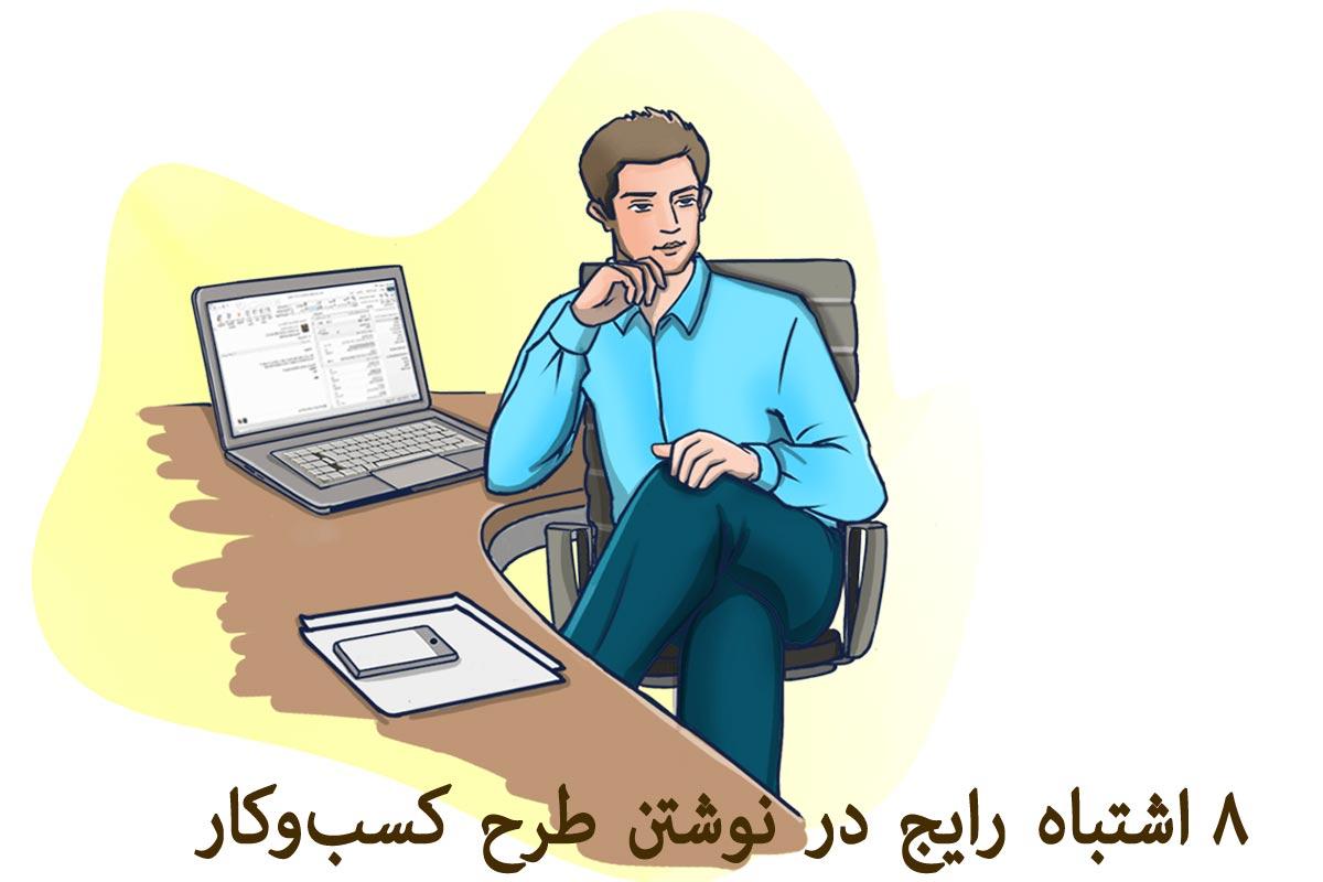 طرح توجیهی / بیزینس پلن Business Plan ۸ اشتباه رایج در نوشتن طرح کسبوکار ( طرح توجیهی )