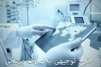 طرح توجیهی تجهیزات پزشکی ( وسایل پزشکی )