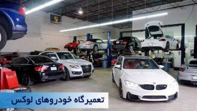 طرح توجیهی تعمیرگاه خودرو لوکس Luxury Autoshop Automobile Repair Shop Business Plan طرح توجیهی ( کارآفرینی و راه اندازی ) کلینیک خودرو