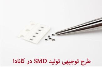 طرح توجیهی بیزینس پلن تولید قطعات کانادا SMD ویزا