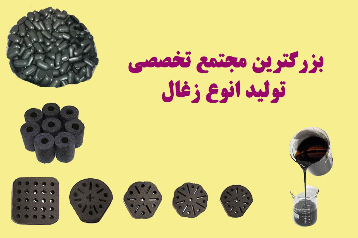 طرح توجیهی تولید زغال طرح توجیهی مجتمع تخصصی تولید زغال فشرده ( خاک اره ) / زغال سکهای