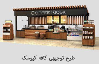 طرح توجیهی کافه کیوسک Business Plan کانادا
