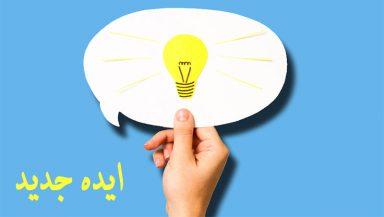 New Business Idea ایده جدید بیزینس پلن ویزا طرح توجیهی ( طرح کسبوکار تجاری بیزینس پلن
