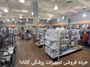 Medical Equipment Retail Shop خرده فروشی تجهیزات پزشکی کانادا