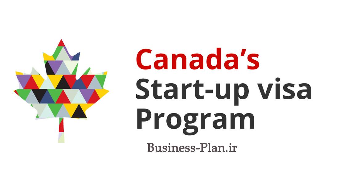 برنامه استارتاپ کانادا Start Up Visa Program Business Immigration To Canada برنامه استارت آپ کانادا
