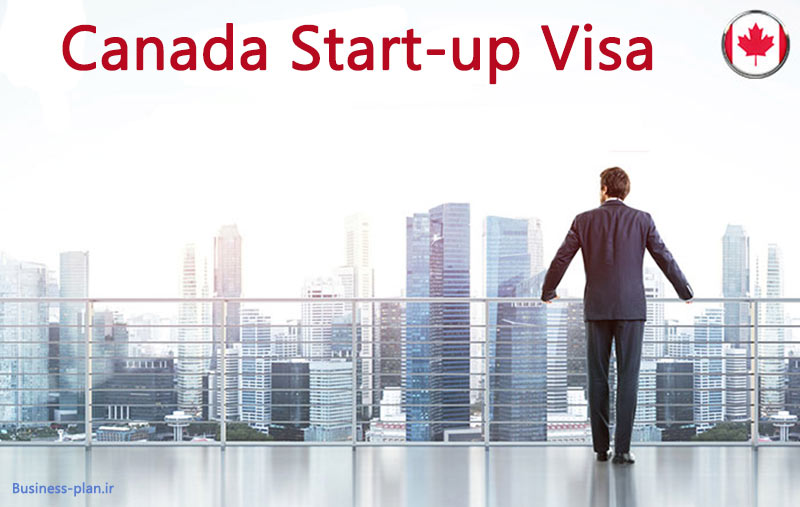 Business Immigration To Canada استارت آپ برنامه مهاجرت به کانادا ویزای استارتاپ Start Up کانادا