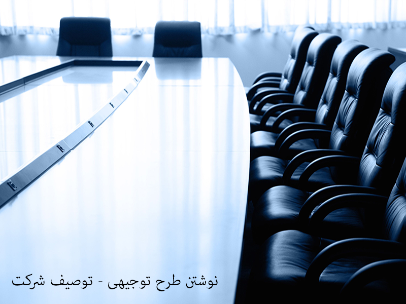 نوشتن طرح توجیهی توصیف شرکت بیزینس پلن Business Plan