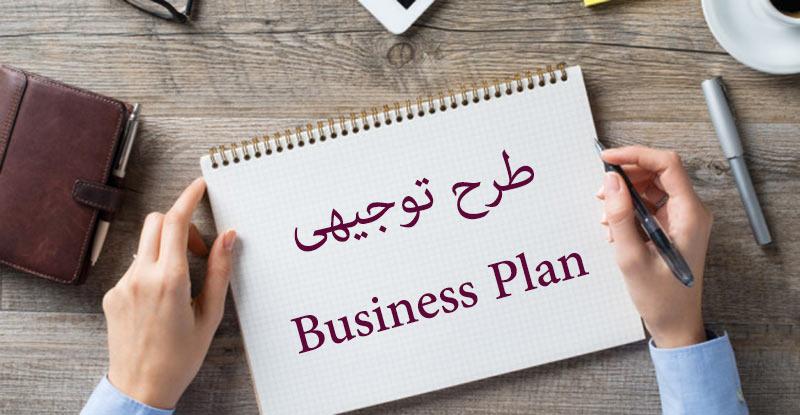 طرح توجیهی خدمات محصولات Business Plan