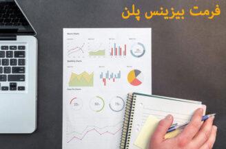 Business Plan Format فرمت بیزینس پلن