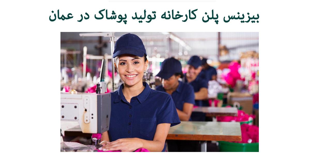 Garment Manufacturing بیزینس پلن کارخانه تولید پوشاک عمان